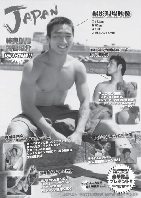 【稲吉】JAPAN PICTURES+GLOSSMEN pt.12【万歳】YouTube動画>1本 ->画像>27枚