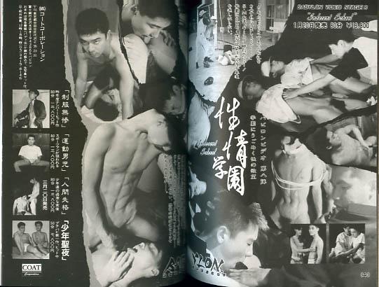 ゲイ雑誌(さ、薔、B,G,ア)をスキャンしてUPするスレ->画像>74枚